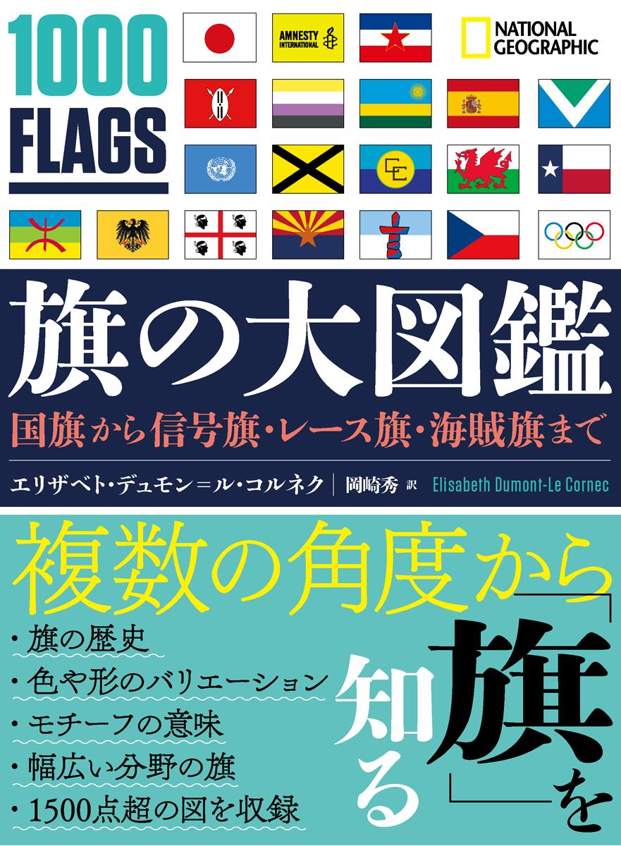 旗の大図鑑