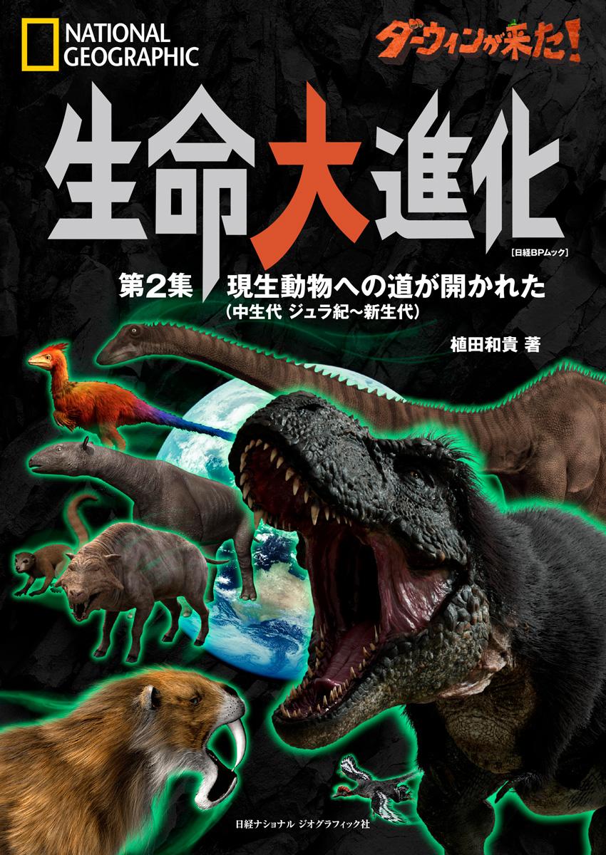ダーウィンが来た! 生命大進化 第2集 現生動物への道が開かれた(中生代 ジュラ紀~新生代)