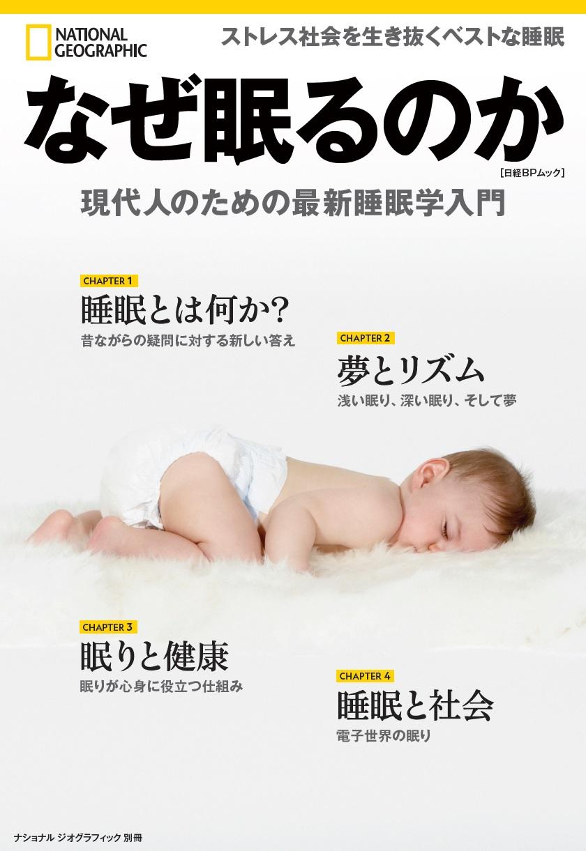なぜ眠るのか 現代人のための最新睡眠学入門