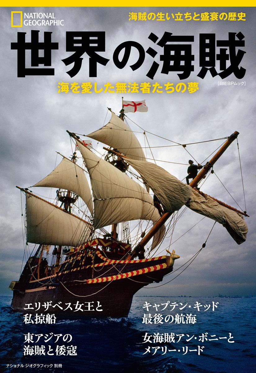 世界の海賊 海を愛した無法者たちの夢