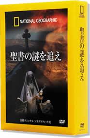 DVDBOX 聖書の謎を追え