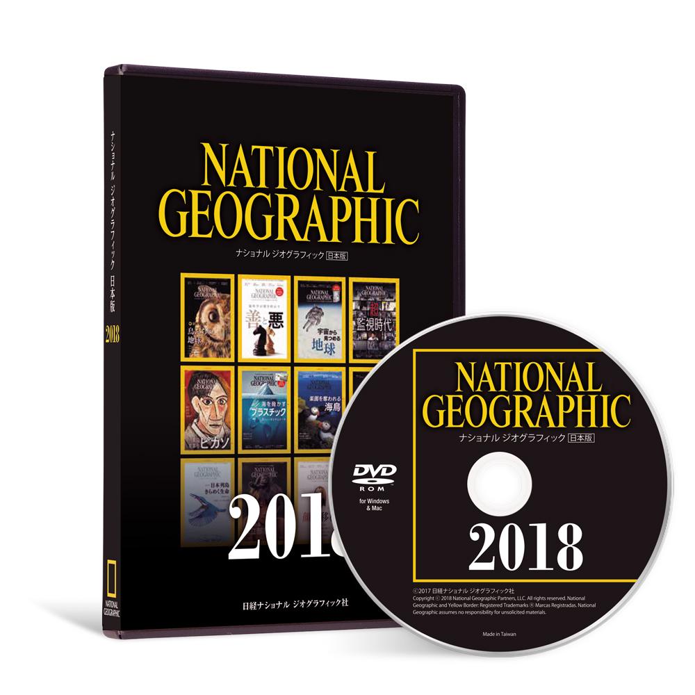 ナショナル ジオグラフィック日本版バックナンバーDVD2018