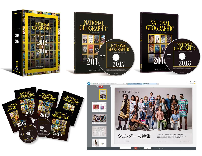 「ナショナル ジオグラフィック日本版」バックナンバーDVD 「2012~2016」・「2017」・「2018」セット