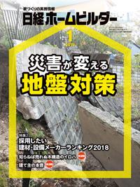 日経ホームビルダー2019年1月号