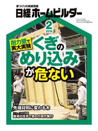 日経ホームビルダー2019年2月号