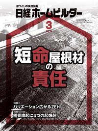 日経ホームビルダー2019年3月号