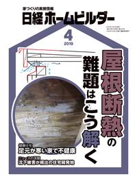 日経ホームビルダー2019年4月号