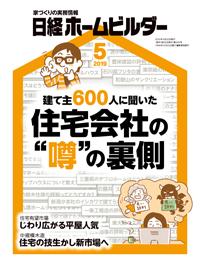 日経ホームビルダー2019年5月号