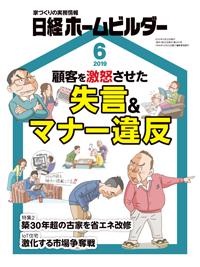 日経ホームビルダー2019年6月号