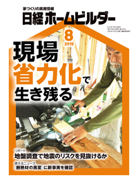 日経ホームビルダー2019年8月号