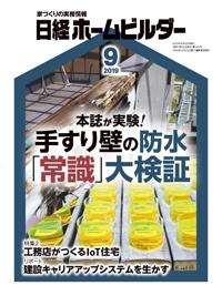 日経ホームビルダー2019年9月号