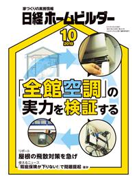 日経ホームビルダー2019年10月号
