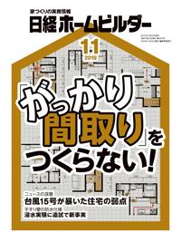 日経ホームビルダー2019年11月号