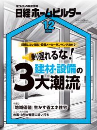 日経ホームビルダー2019年12月号