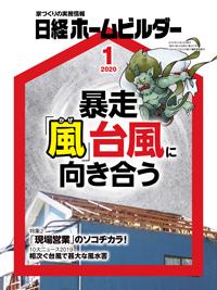 日経ホームビルダー2020年1月号