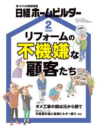 日経ホームビルダー2020年2月号