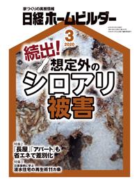 日経ホームビルダー2020年3月号