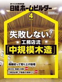 日経ホームビルダー2020年4月号
