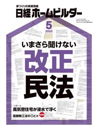 日経ホームビルダー2020年5月号