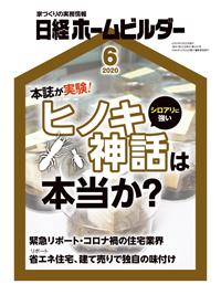 日経ホームビルダー2020年6月号
