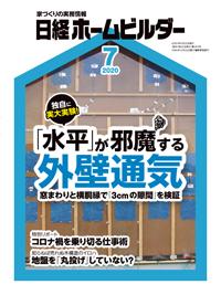 日経ホームビルダー2020年7月号