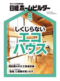 日経ホームビルダー2020年8月号