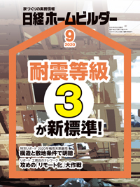 日経ホームビルダー2020年9月号