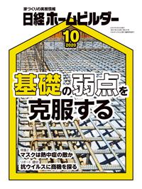 日経ホームビルダー2020年10月号