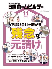 日経ホームビルダー2020年11月号