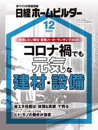 日経ホームビルダー2020年12月号