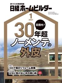 日経ホームビルダー2021年1月号