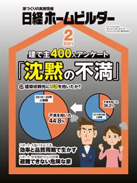 日経ホームビルダー2021年2月号