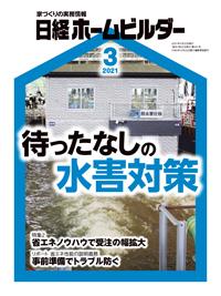 日経ホームビルダー2021年3月号