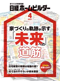 日経ホームビルダー2021年4月号