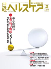 日経ヘルスケア2018年2月号