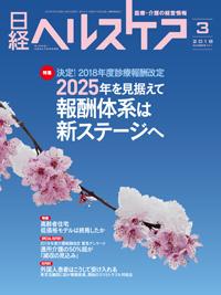 日経ヘルスケア2018年3月号