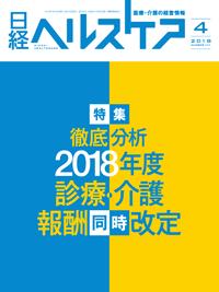 日経ヘルスケア2018年4月号