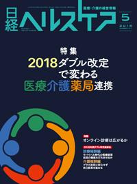 日経ヘルスケア2018年5月号