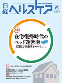 日経ヘルスケア2018年6月号
