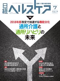 日経ヘルスケア2018年7月号