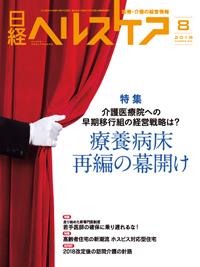 日経ヘルスケア2018年8月号