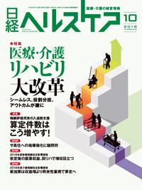 日経ヘルスケア2018年10月号