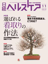 日経ヘルスケア2018年11月号