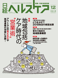 日経ヘルスケア2018年12月号