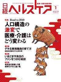 日経ヘルスケア2019年1月号