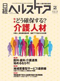 日経ヘルスケア2019年2月号