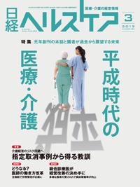 日経ヘルスケア2019年3月号