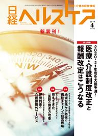 日経ヘルスケア2019年4月号