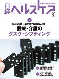 日経ヘルスケア2019年9月号