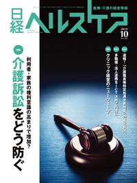 日経ヘルスケア2019年10月号